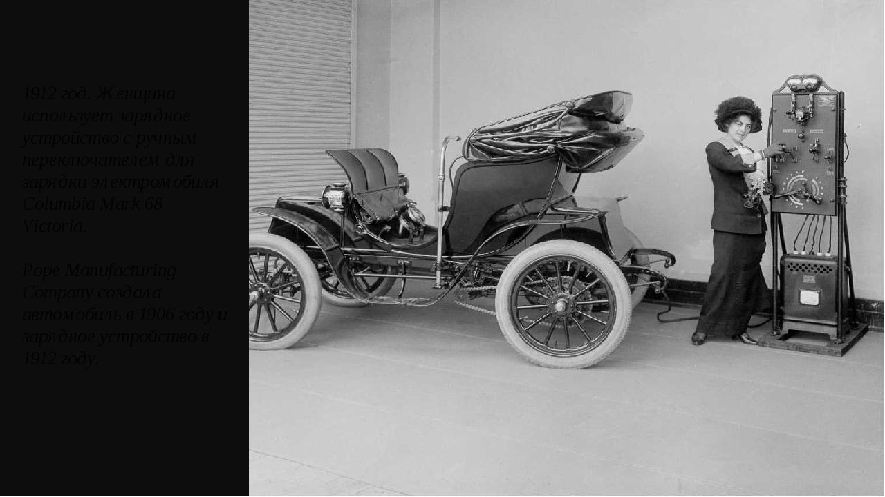 1912 год. Женщина использует зарядное устройство с ручным переключателем для...