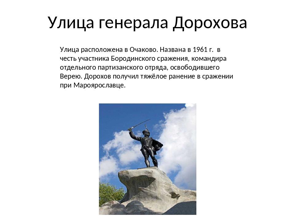 Улица генерала Дорохова Улица расположена в Очаково. Названа в 1961 г. в чест...
