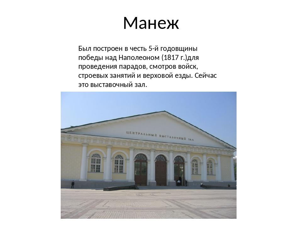 Манеж Был построен в честь 5-й годовщины победы над Наполеоном (1817 г.)для п...