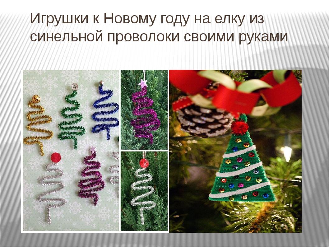 Игрушки к Новому году на елку из синельной проволоки своими руками