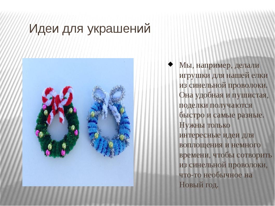 Идеи для украшений Мы, например, делали игрушки для нашей елки из синельной п...