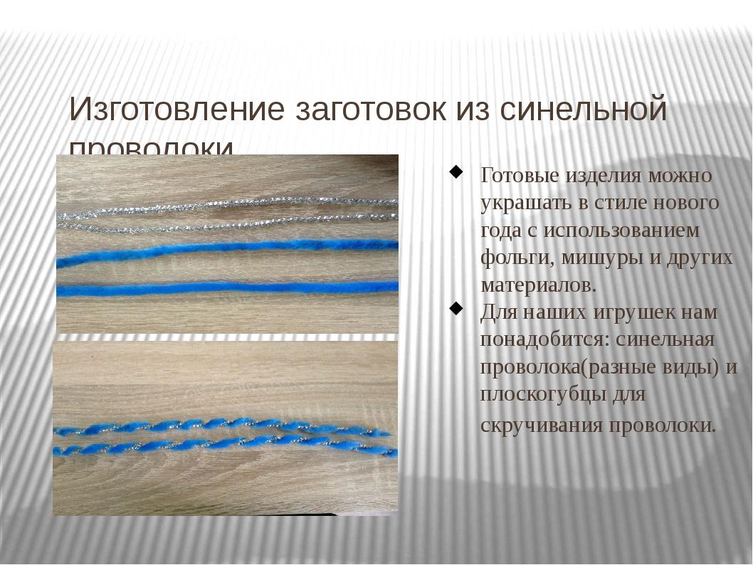 Изготовление заготовок из синельной проволоки Готовые изделия можно украшать...