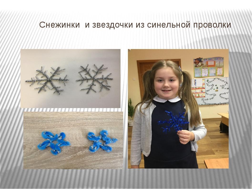 Снежинки и звездочки из синельной проволки