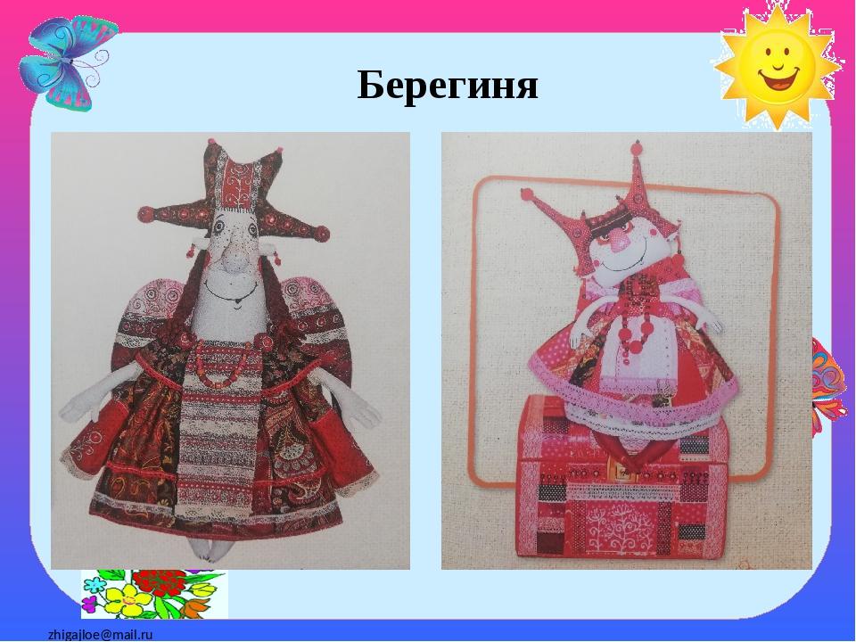 Берегиня zhigajloe@mail.ru