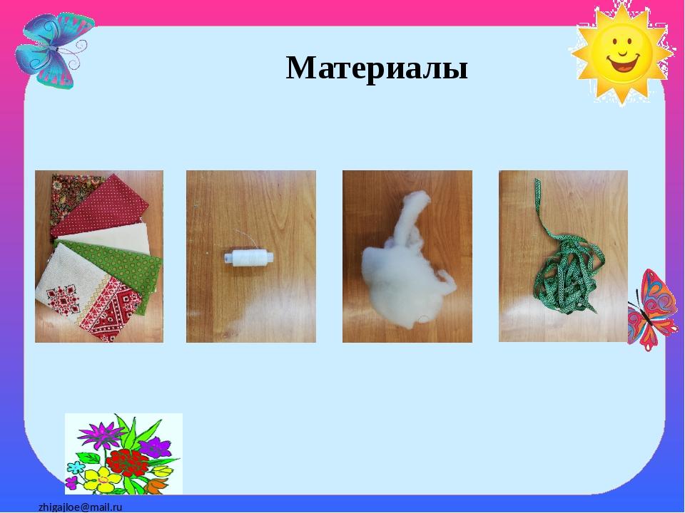 Материалы zhigajloe@mail.ru
