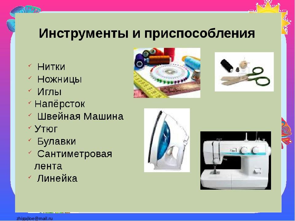 Инструменты и оборудование zhigajloe@mail.ru