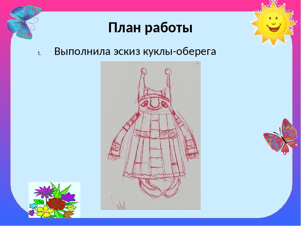 План работы Выполнила эскиз куклы-оберега