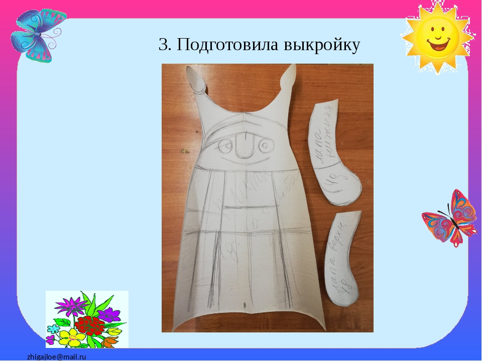 3. Подготовила выкройку zhigajloe@mail.ru