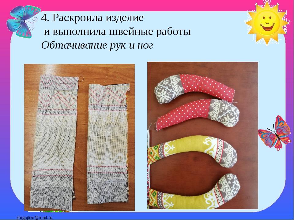 4. Раскроила изделие и выполнила швейные работы Обтачивание рук и ног zhigajl...