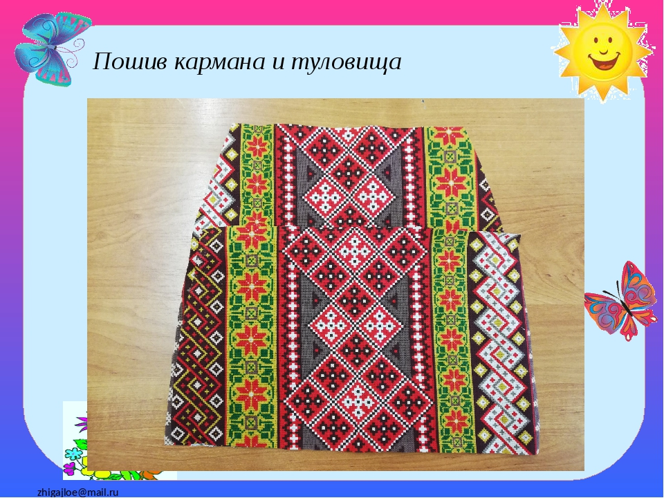 Пошив кармана и туловища zhigajloe@mail.ru