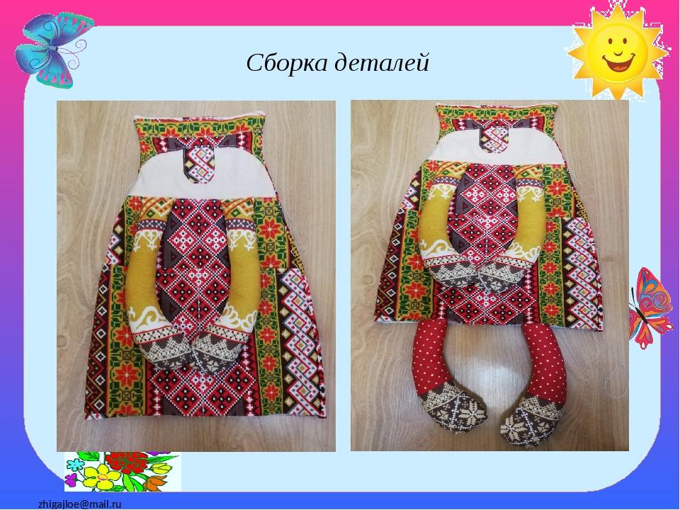 Сборка деталей zhigajloe@mail.ru