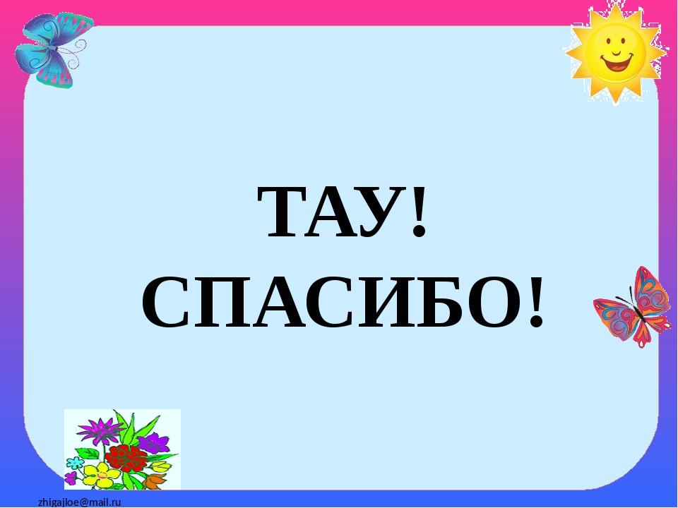 ТАУ! СПАСИБО! zhigajloe@mail.ru