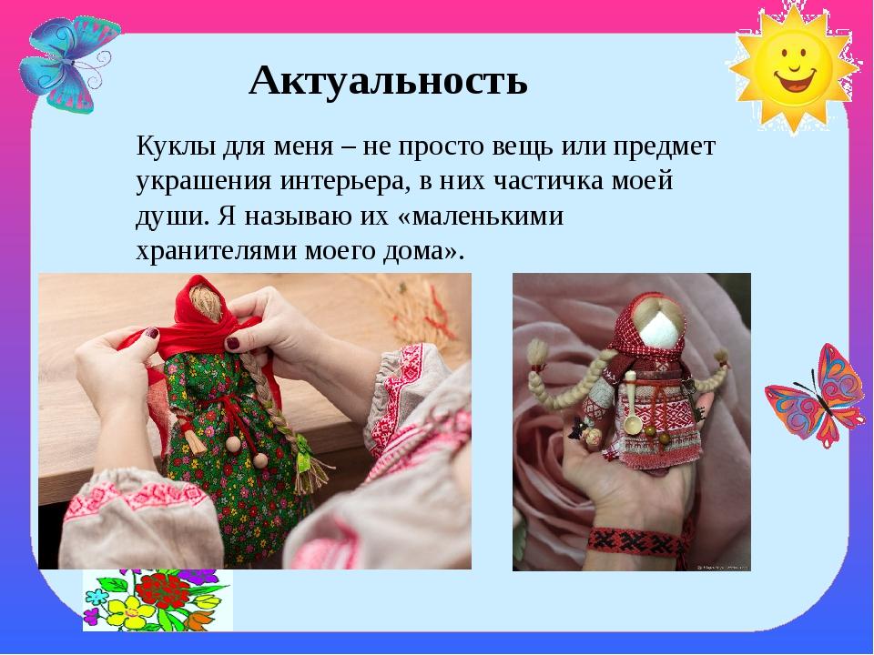 Актуальность Куклы для меня – не просто вещь или предмет украшения интерьера...