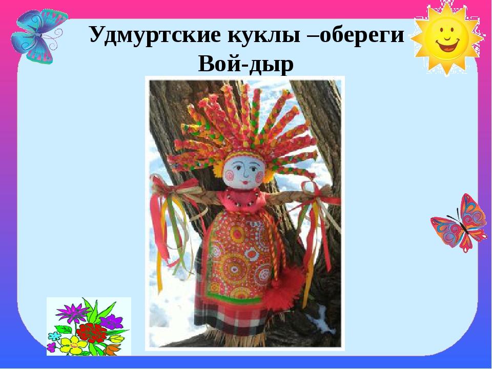 Удмуртские куклы –обереги Вой-дыр