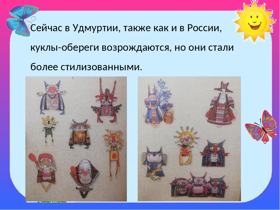 Сейчас в Удмуртии, также как и в России, куклы-обереги возрождаются, но они с...