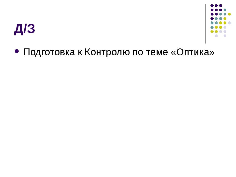Д/З Подготовка к Контролю по теме «Оптика»
