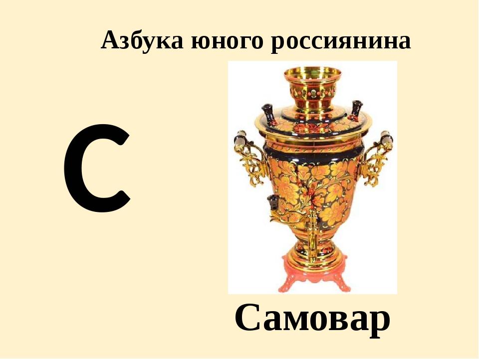 моды азбука маленького россиянина в картинках самом
