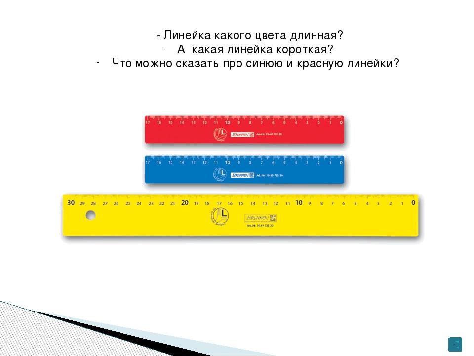 цветное фото короткая и длинная шкала в картинках дата исправленного счета-фактуры