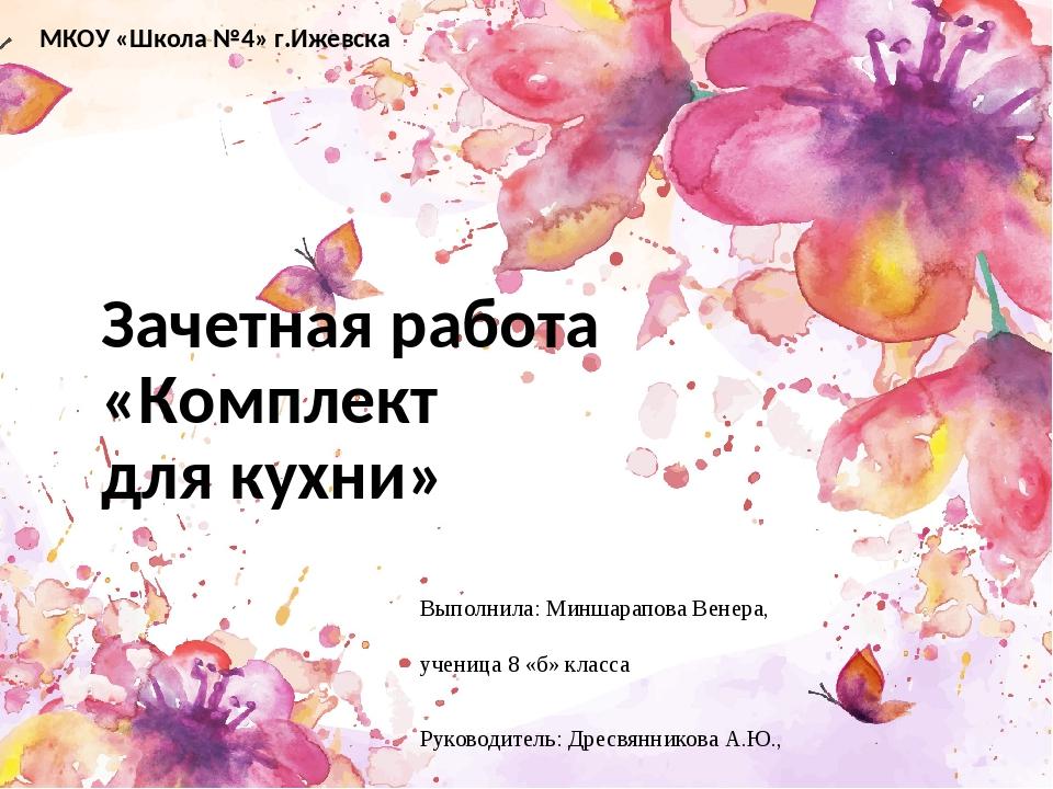 Зачетная работа «Комплект для кухни» Выполнила: Миншарапова Венера, ученица 8...