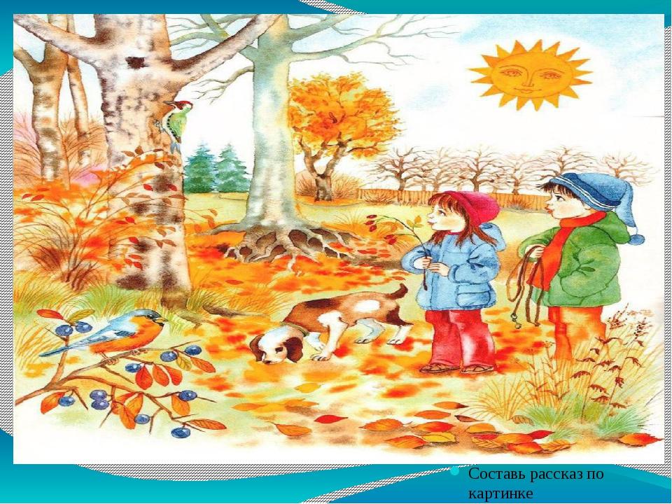 Картинка к рассказу осень