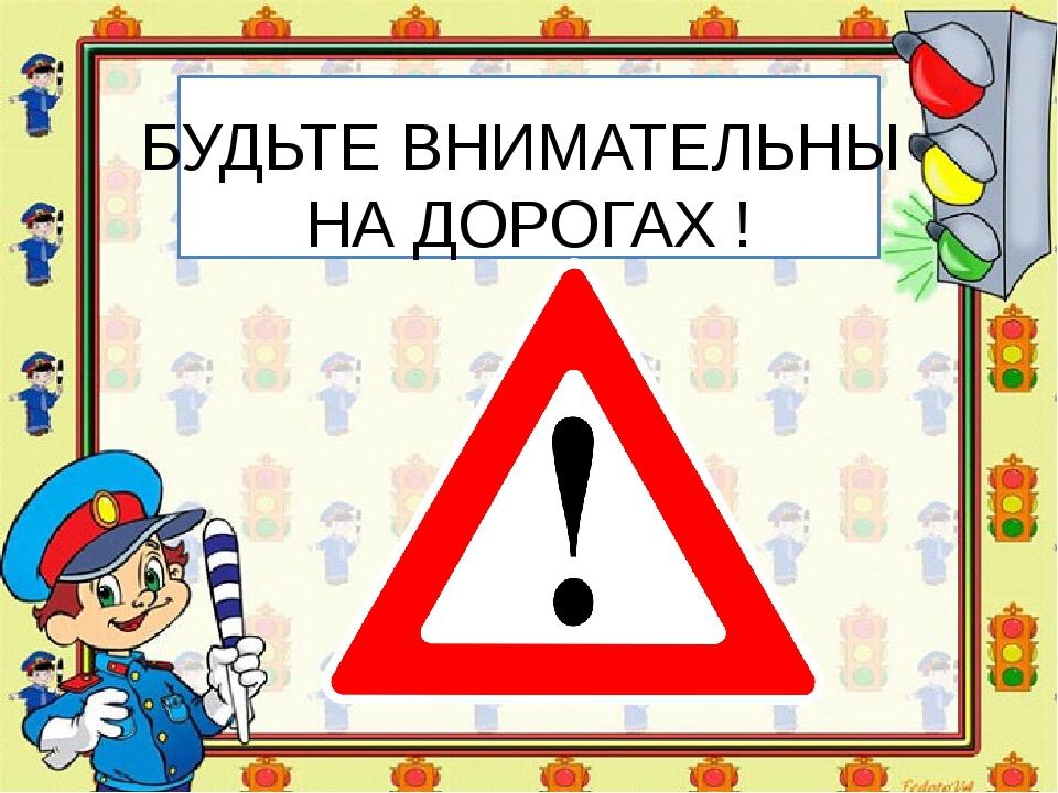 Для, открытка будь внимательным