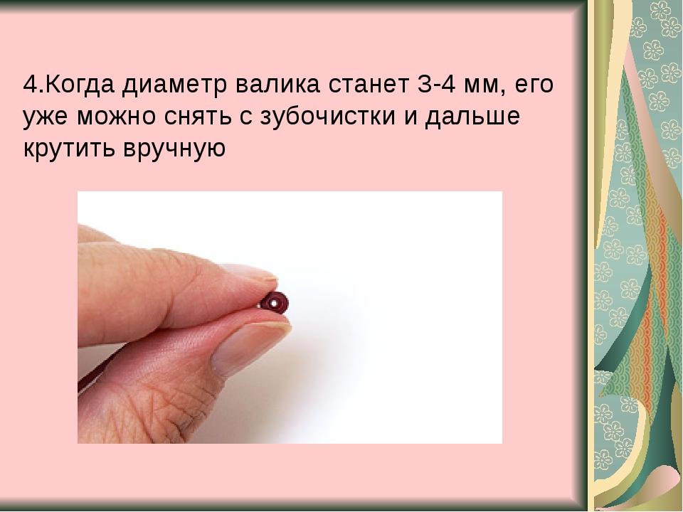 4.Когда диаметр валика станет 3-4 мм, его уже можно снять с зубочистки и даль...