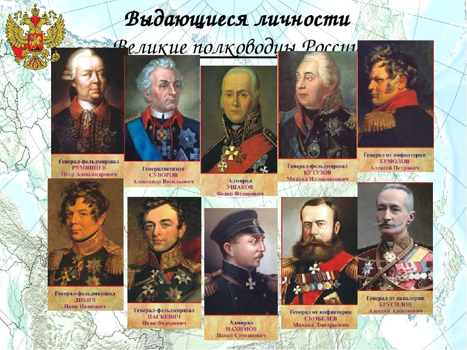Выдающиеся полководцы россии список и фото их подвиги