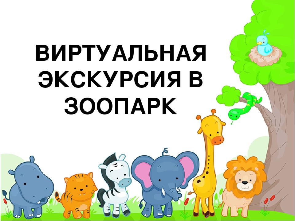 ВИРТУАЛЬНАЯ ЭКСКУРСИЯ В ЗООПАРК