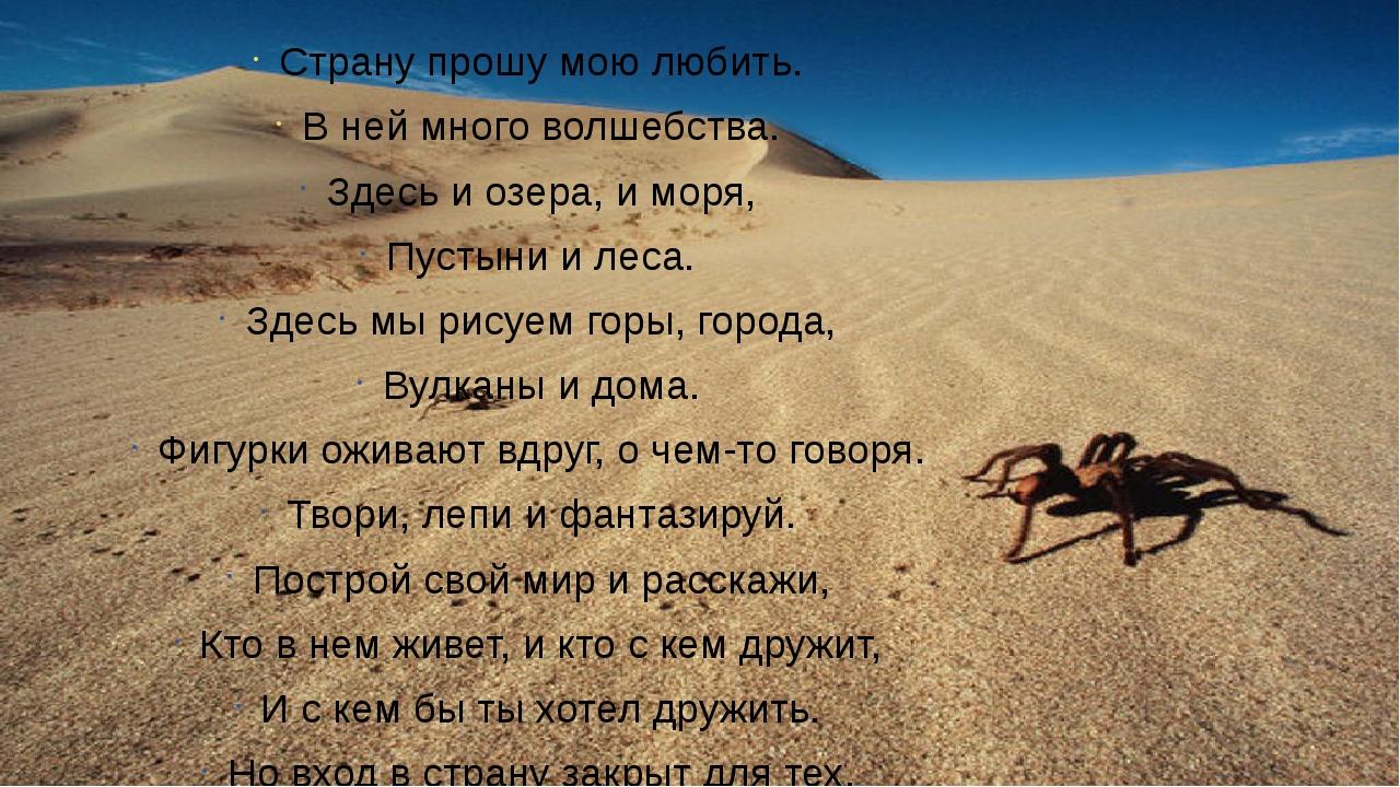 Страну прошу мою любить. В ней много волшебства. Здесь и озера, и моря, Пусты...