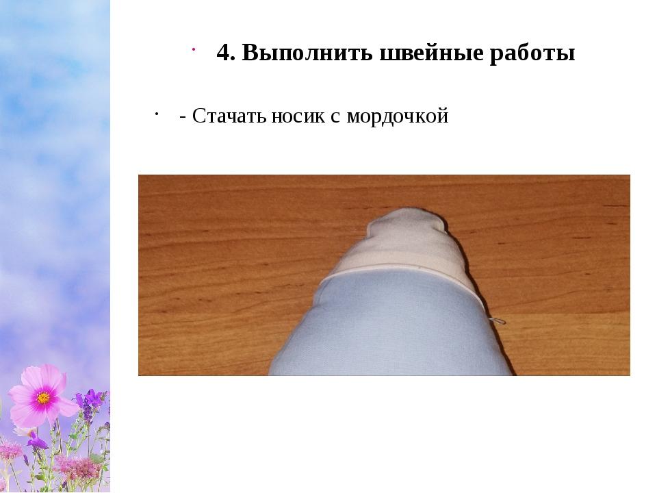 - Стачать носик с мордочкой 4. Выполнить швейные работы Click to add title