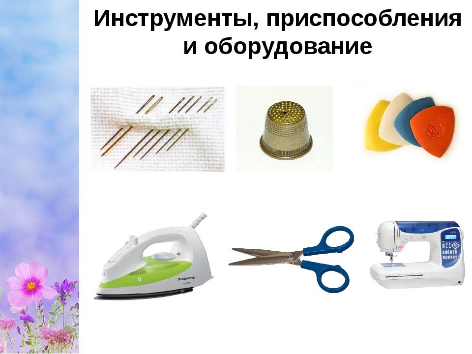 Инструменты, приспособления и оборудование Click to add title