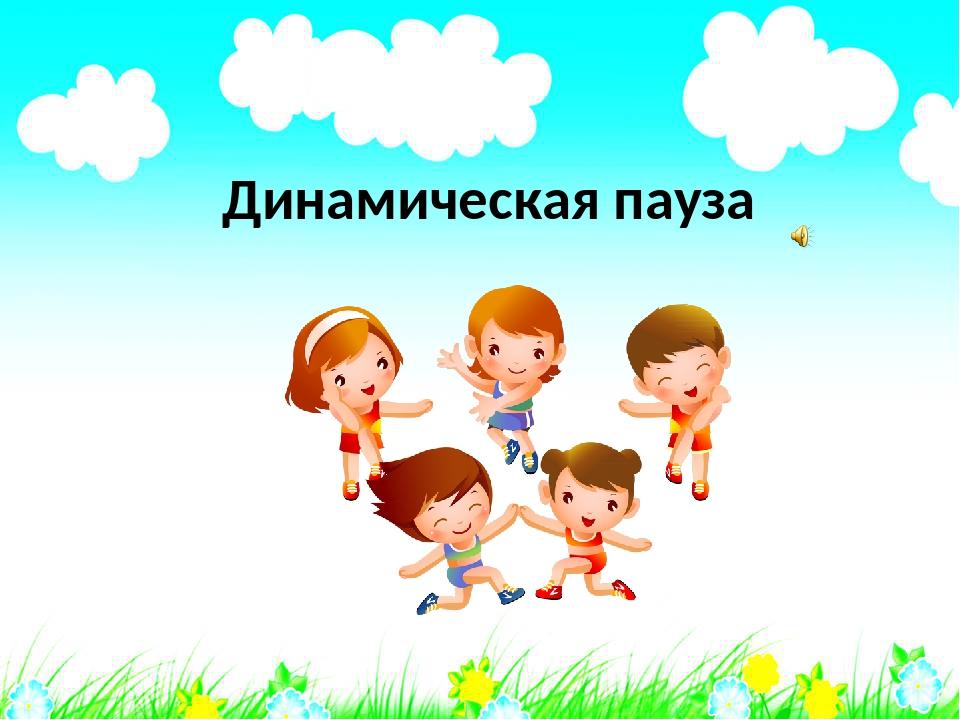 Картинки динамические паузы в детском саду, днем рождения фон
