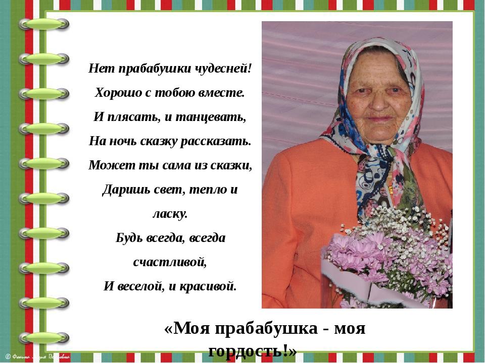 Поздравление для бабушки на 80 лет от внучки правнучки