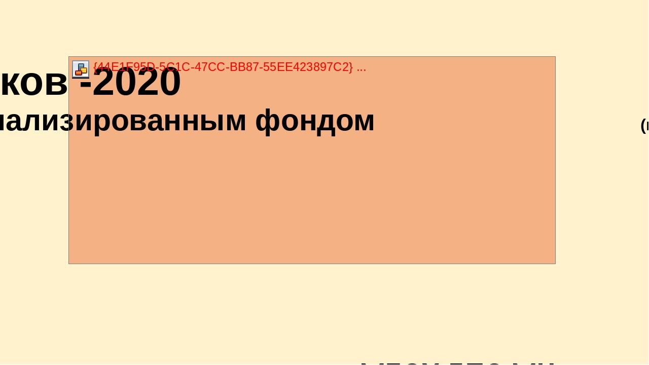 МБОУ ДПО МЦ Ст. методист Пилясова Г.И. 2020 г.