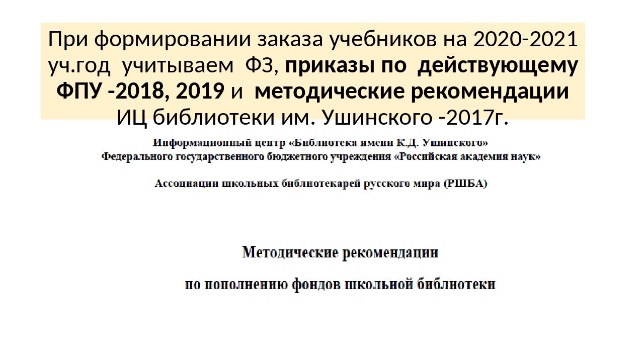 При формировании заказа учебников на 2020-2021 уч.год учитываем ФЗ, приказы п...