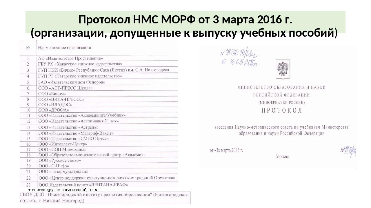 Протокол НМС МОРФ от 3 марта 2016 г. (организации, допущенные к выпуску учебн...