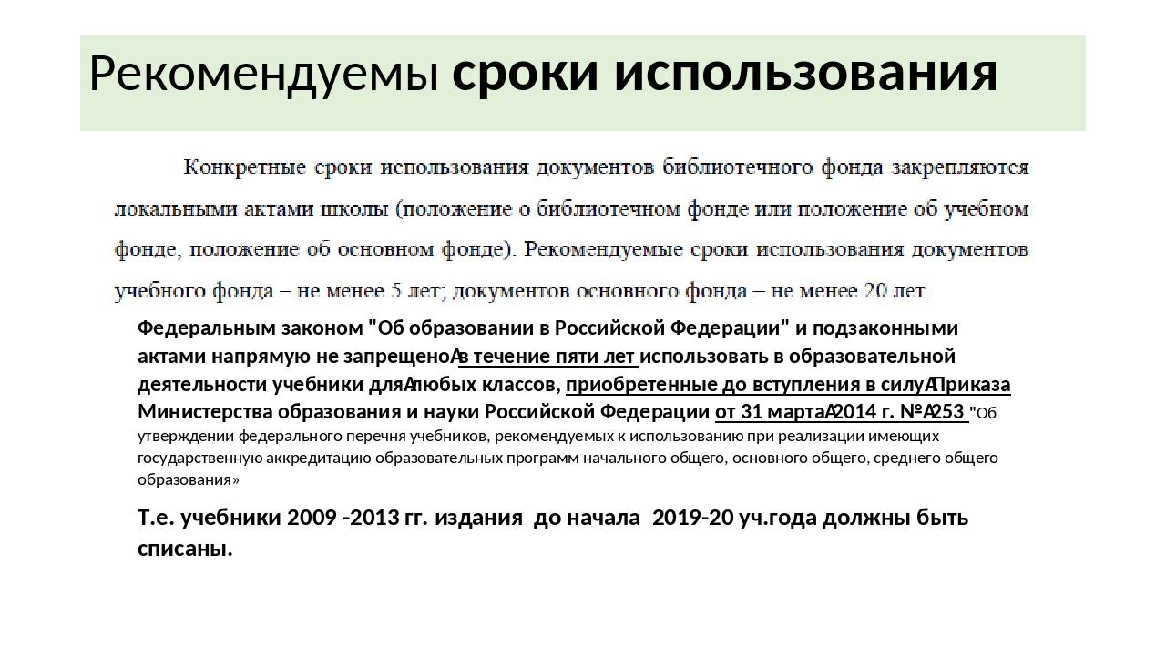 """Рекомендуемы сроки использования Федеральным законом """"Об образовании в Россий..."""