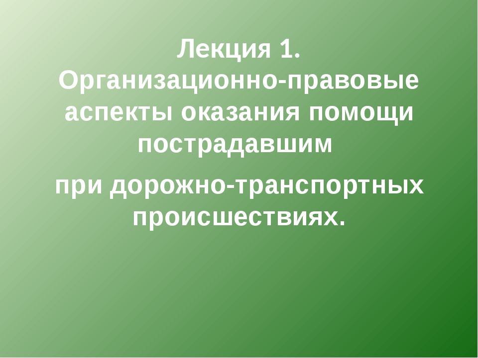 Лекция 1. Организационно-правовые аспекты оказания помощи пострадавшим при до...