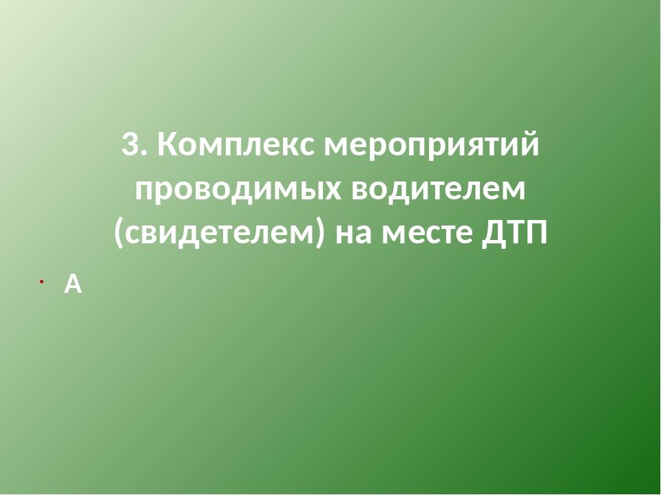 3. Комплекс мероприятий проводимых водителем (свидетелем) на месте ДТП