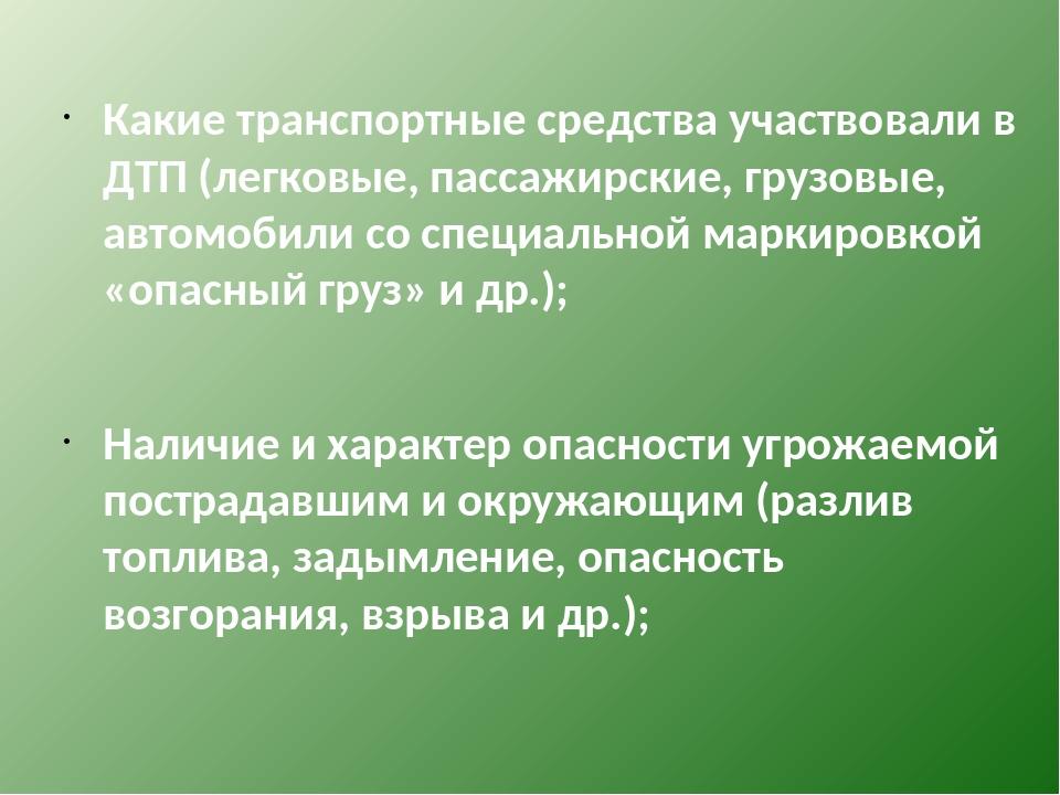 Какие транспортные средства участвовали в ДТП (легковые, пассажирские, грузо...