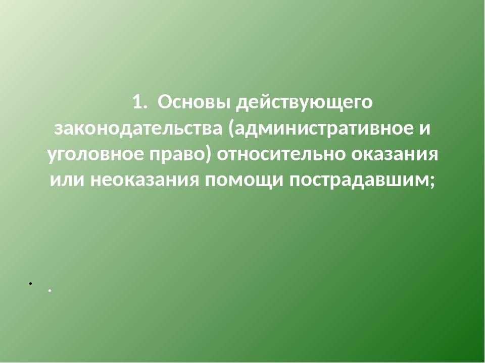1. Основы действующего законодательства (административное и уголовное право)...