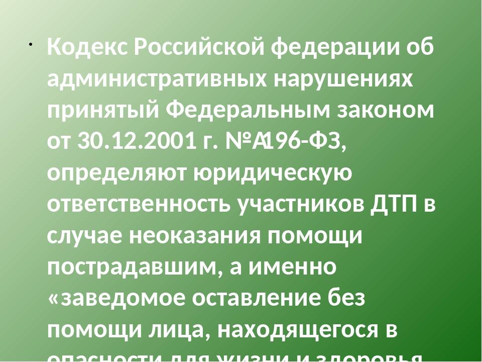 Кодекс Российской федерации об административных нарушениях принятый Федераль...