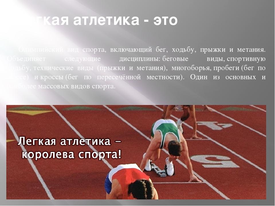 Дисциплины легкой атлетики: Спортивная ходьба; Беговые дисциплины; Многоборья...