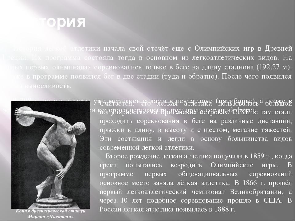 Спортивная ходьба Одна из легкоатлетических дисциплин, представляет с собой с...