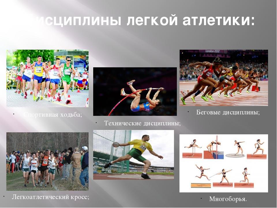 Легкоатлетический кросс Это бег по пересеченной местности. Трасса кросса не и...