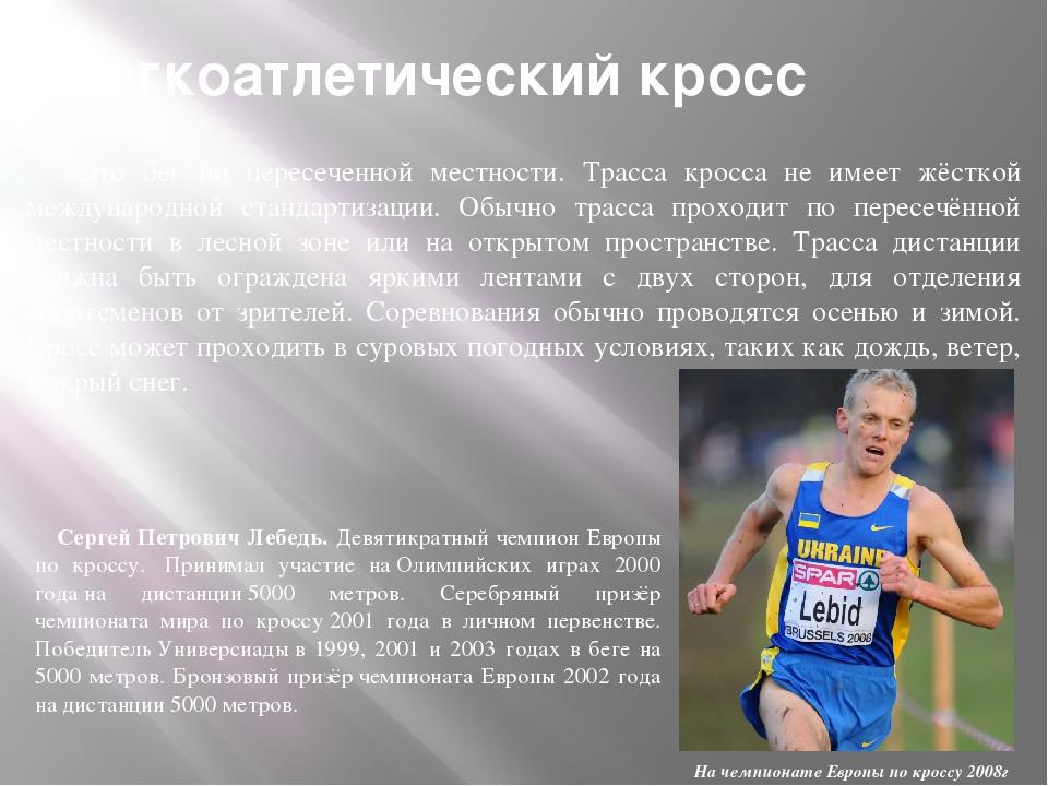 Беговые дисциплины Бег лёгкой атлетики объединяют следующие виды: спринт, бег...