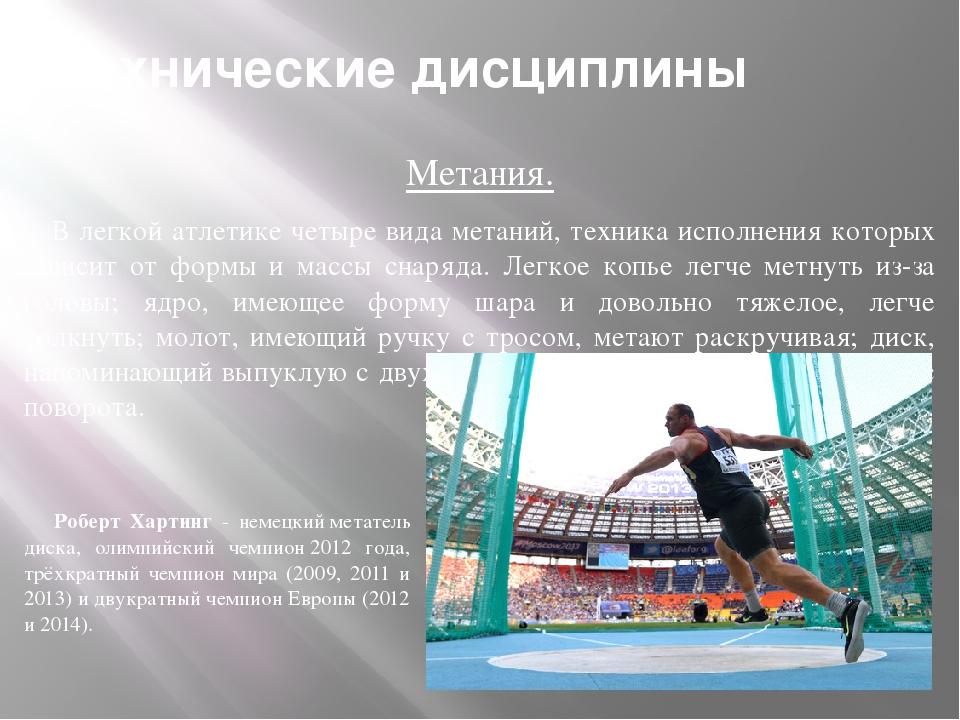 Многоборья Легкоатлетические многоборья - совокупность легкоатлетических дисц...