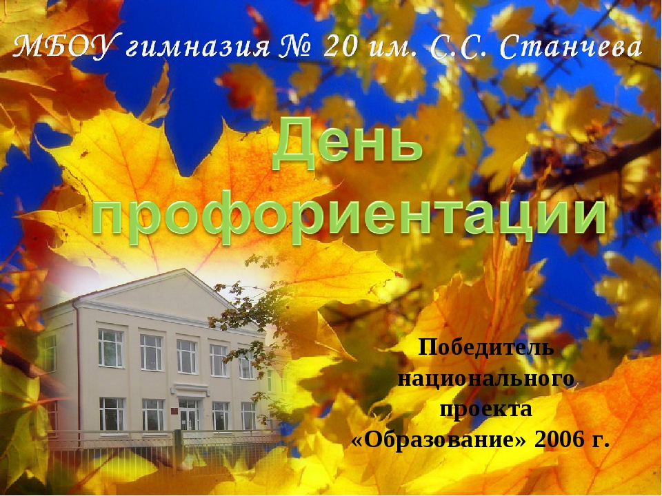 Победитель национального проекта «Образование» 2006 г.