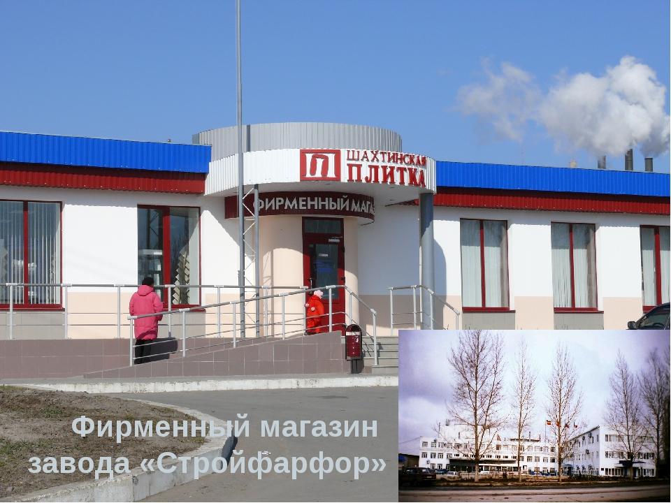 Фирменный магазин завода «Стройфарфор»