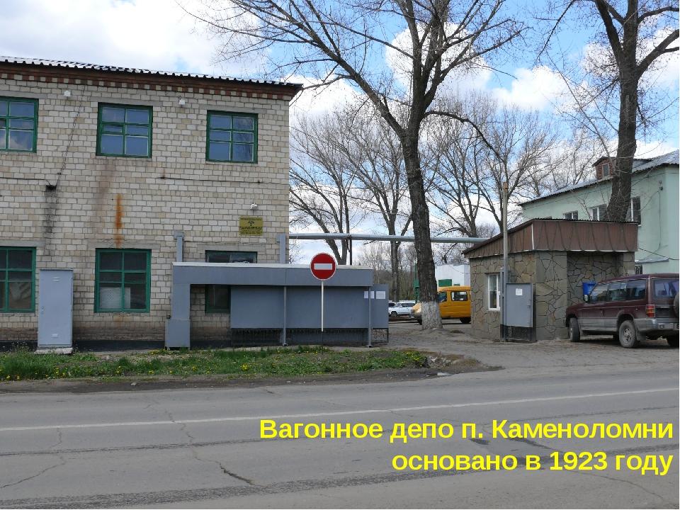 Вагонное депо п. Каменоломни основано в 1923 году